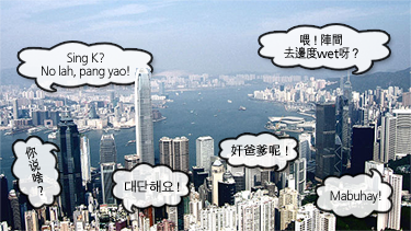 chinese english language in hong kong
