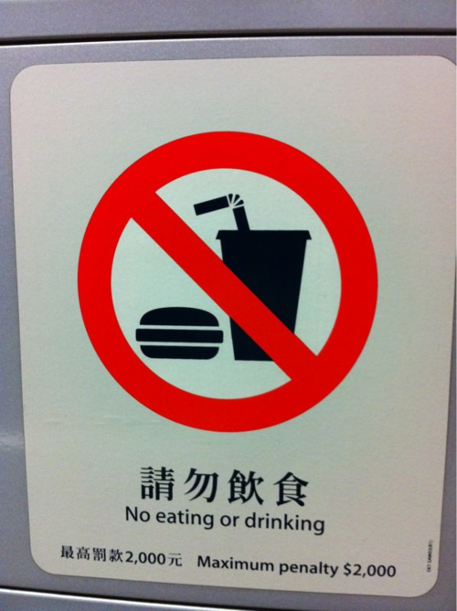 no eating drinking on metro hong kong