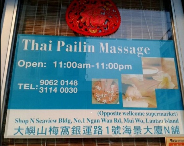 pailin massage