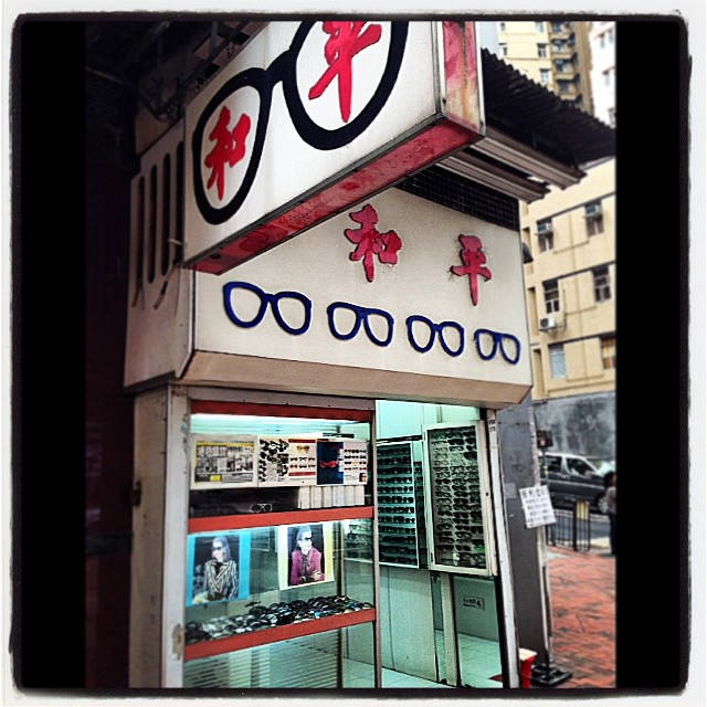 wo ping optical shop