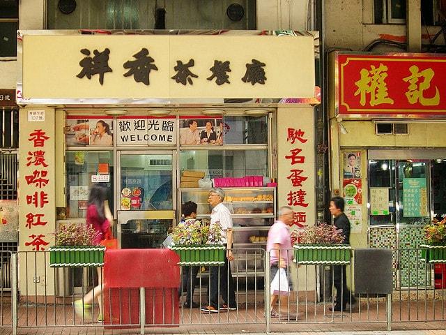 香港堅尼地城卑路乍街祥香茶餐廳