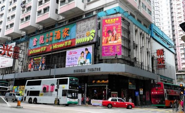 Hong Kong's Sunbeam Theatre, North Point