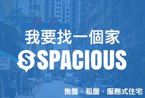 香港搵樓,租樓,買樓,服務式住宅