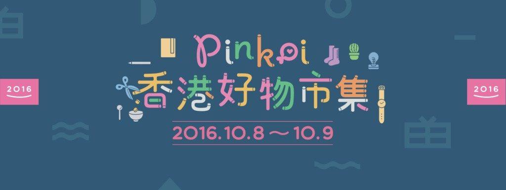 Pinkoi香港好物市集今年捲土重來。圖片來源:Pinkoi。