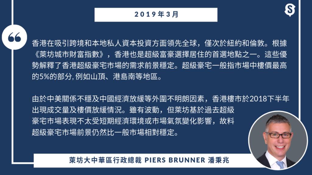 千居-萊坊-Piers-Brunner-名人樓論-2019年3月