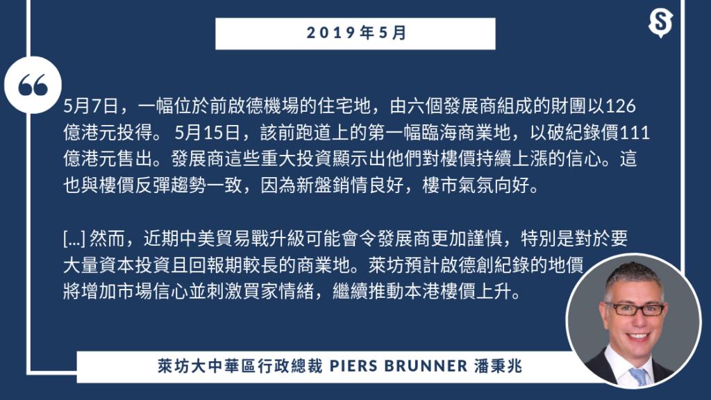 千居-萊坊-Piers-Brunner-名人樓論-2019年5月