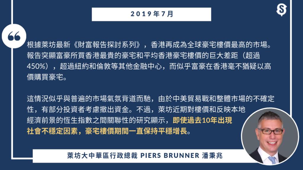 千居-萊坊-Piers-Brunner-名人樓論-2019年7月
