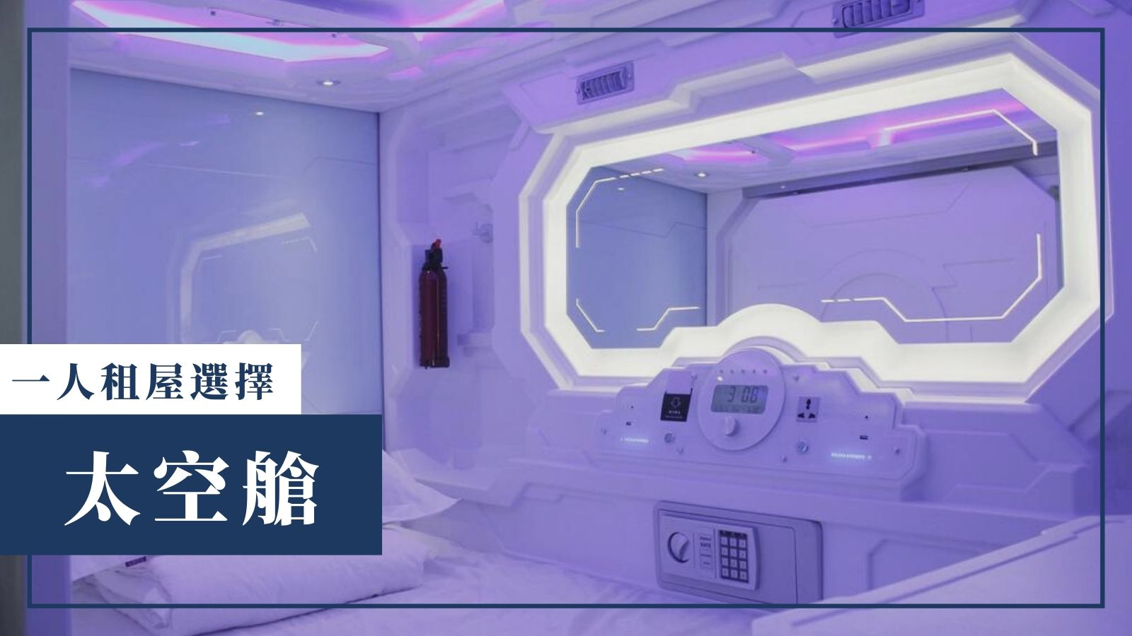 一人租屋選擇-太空艙
