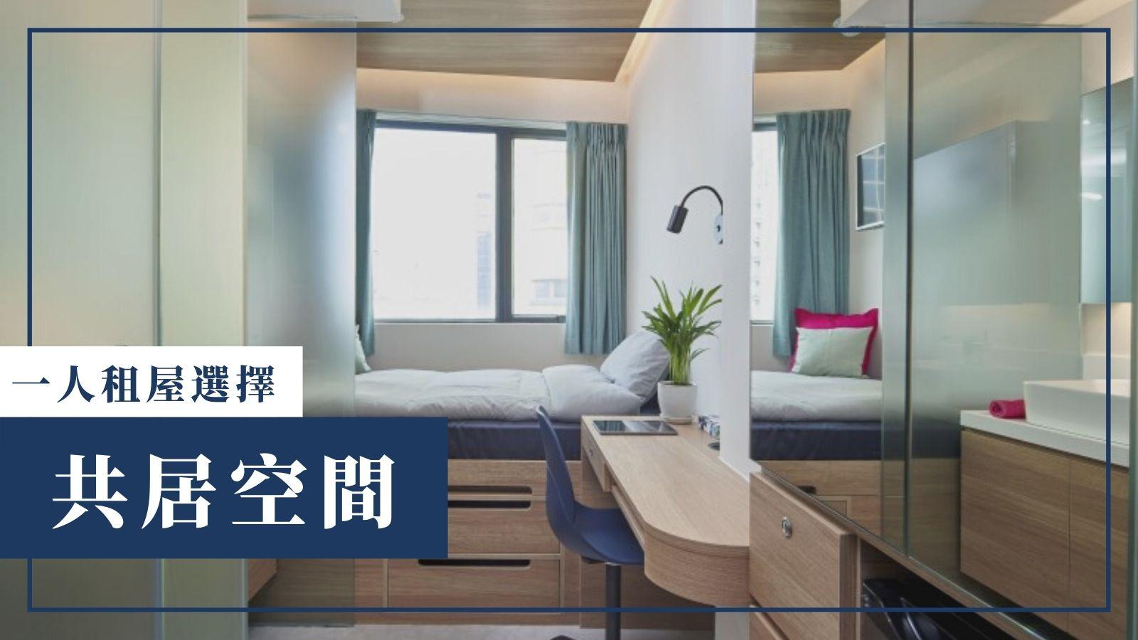 一人租屋選擇-共居空間
