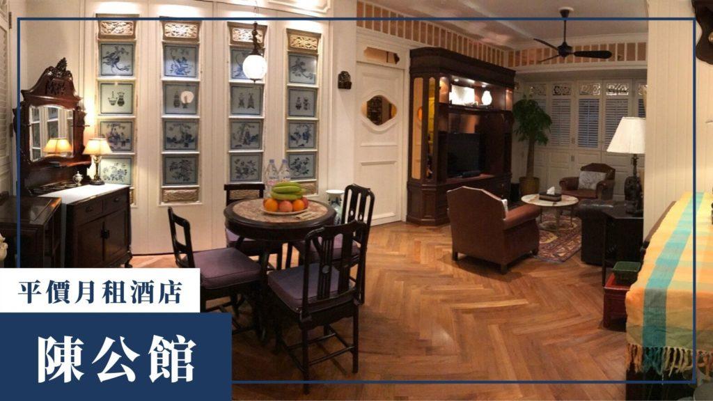 陳公館 Apartment O
