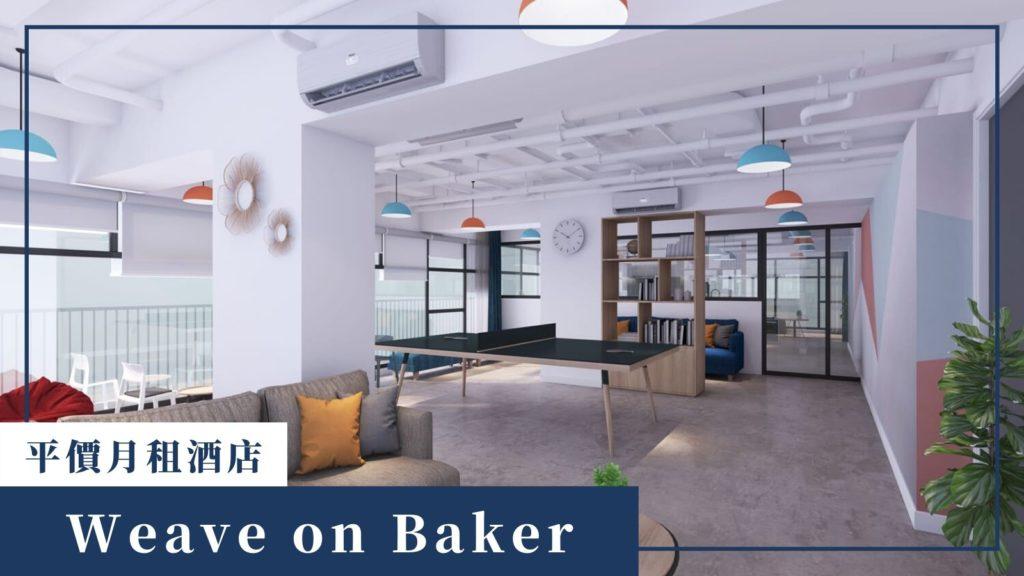 weave-on-baker