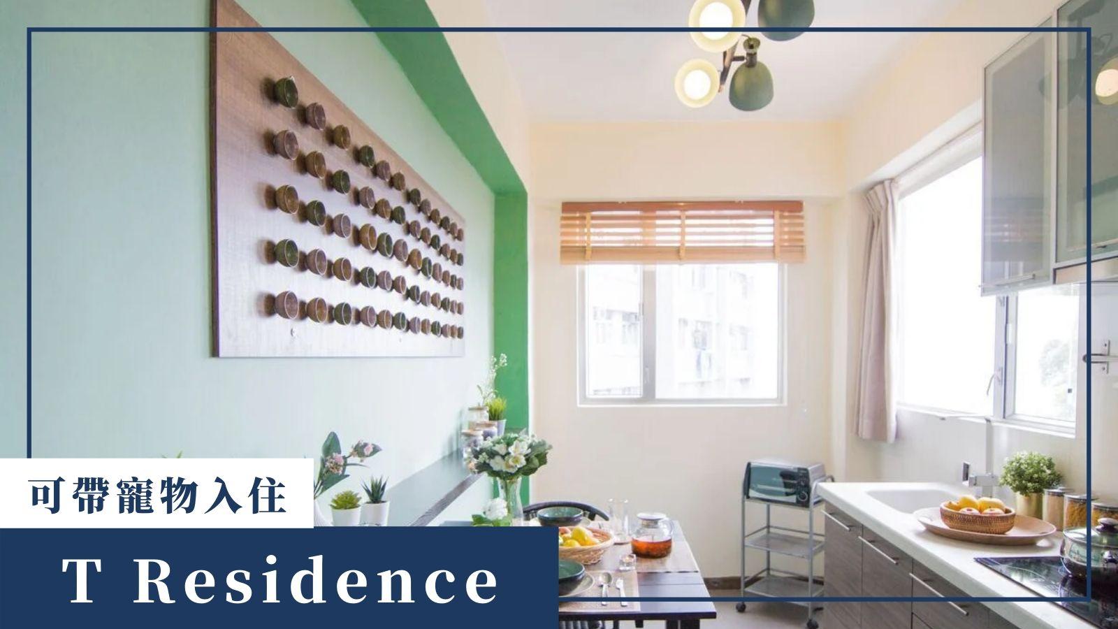 可養寵物服務式住宅-TResidence