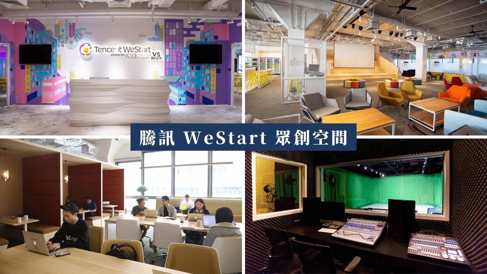 騰訊 WeStart 眾創空間