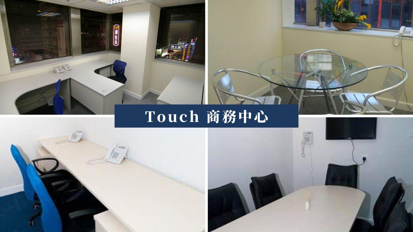 Touch商務中心