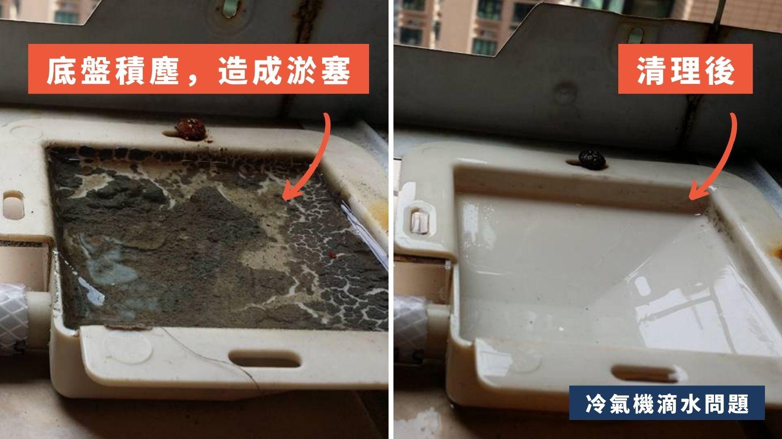 冷氣機滴水問題-底盤積塵