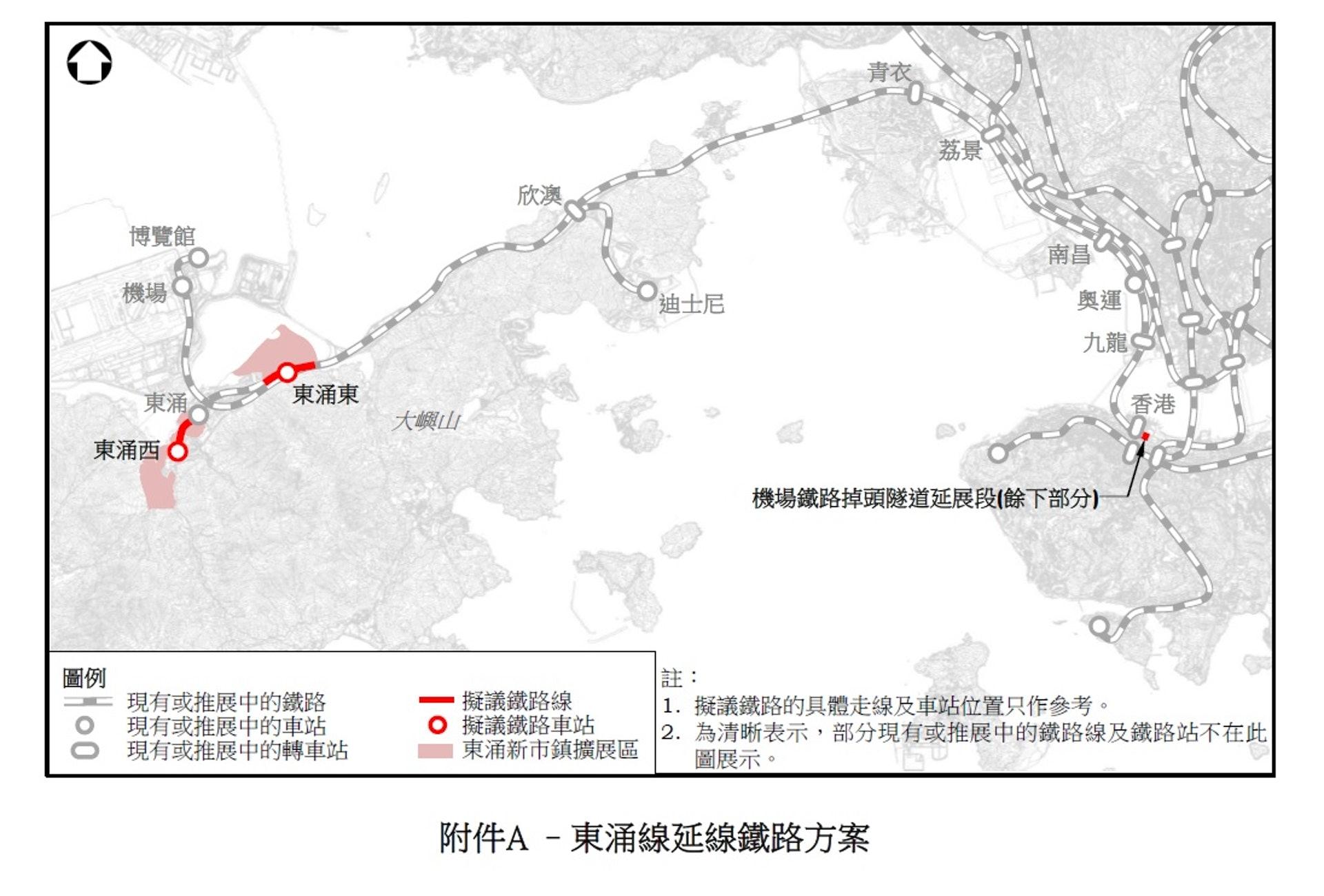 東涌延線方案