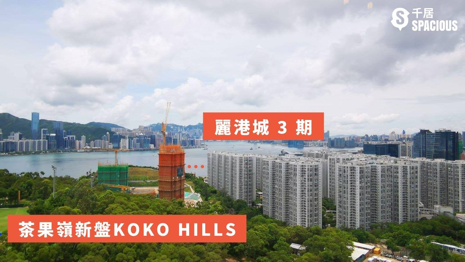 麗港城附近,茶果嶺新盤KOKO HILLS