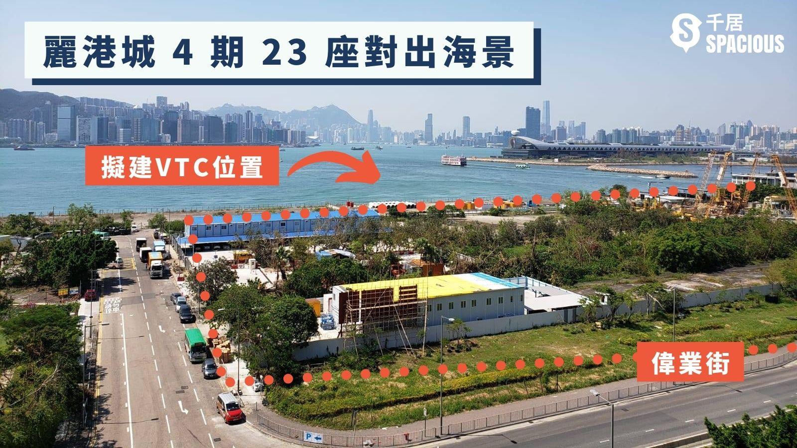 麗港城 4 期 23 座對出海景,擬建茶果嶺  VTC 位置