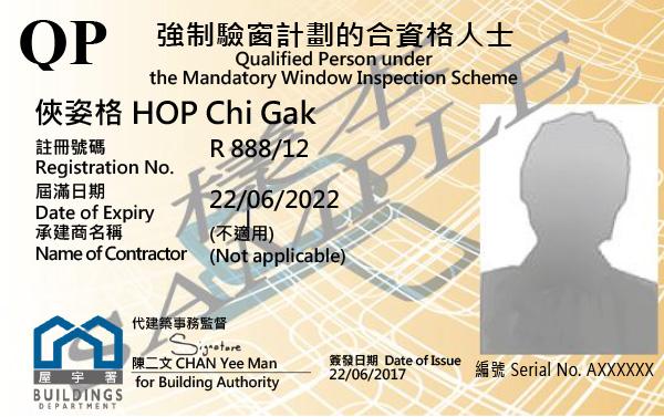 合資格認可人士/註冊結構工程師/註冊檢驗人員驗窗卡