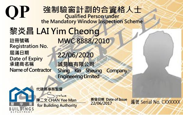 合資格註冊承建商驗窗卡
