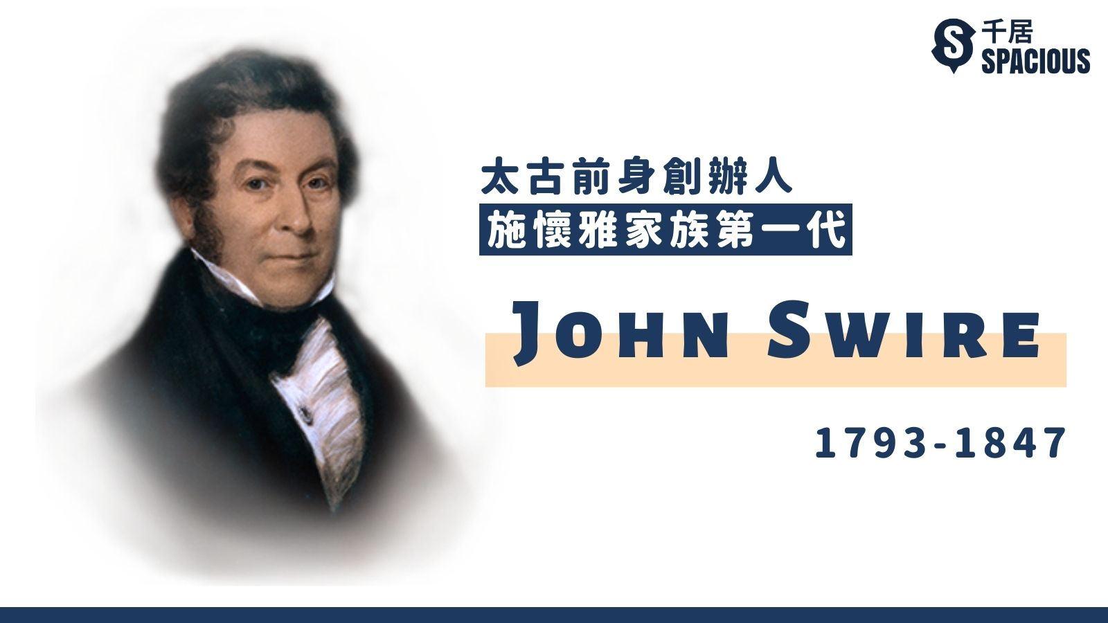 太古前身創辦人-施懷雅家族第一代-John Swire