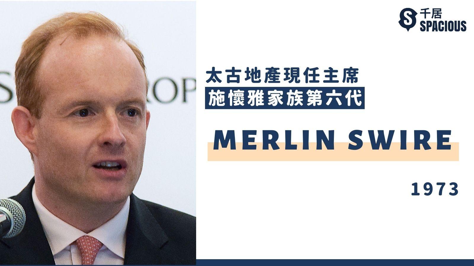 太古地產現任主席-施懷雅家族第六代-Merlin Swire