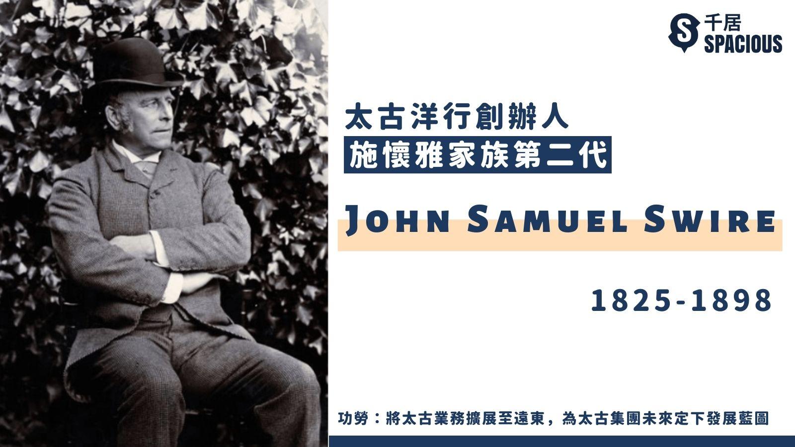 太古洋行創辦人-施懷雅家族第二代-John Samuel Swire