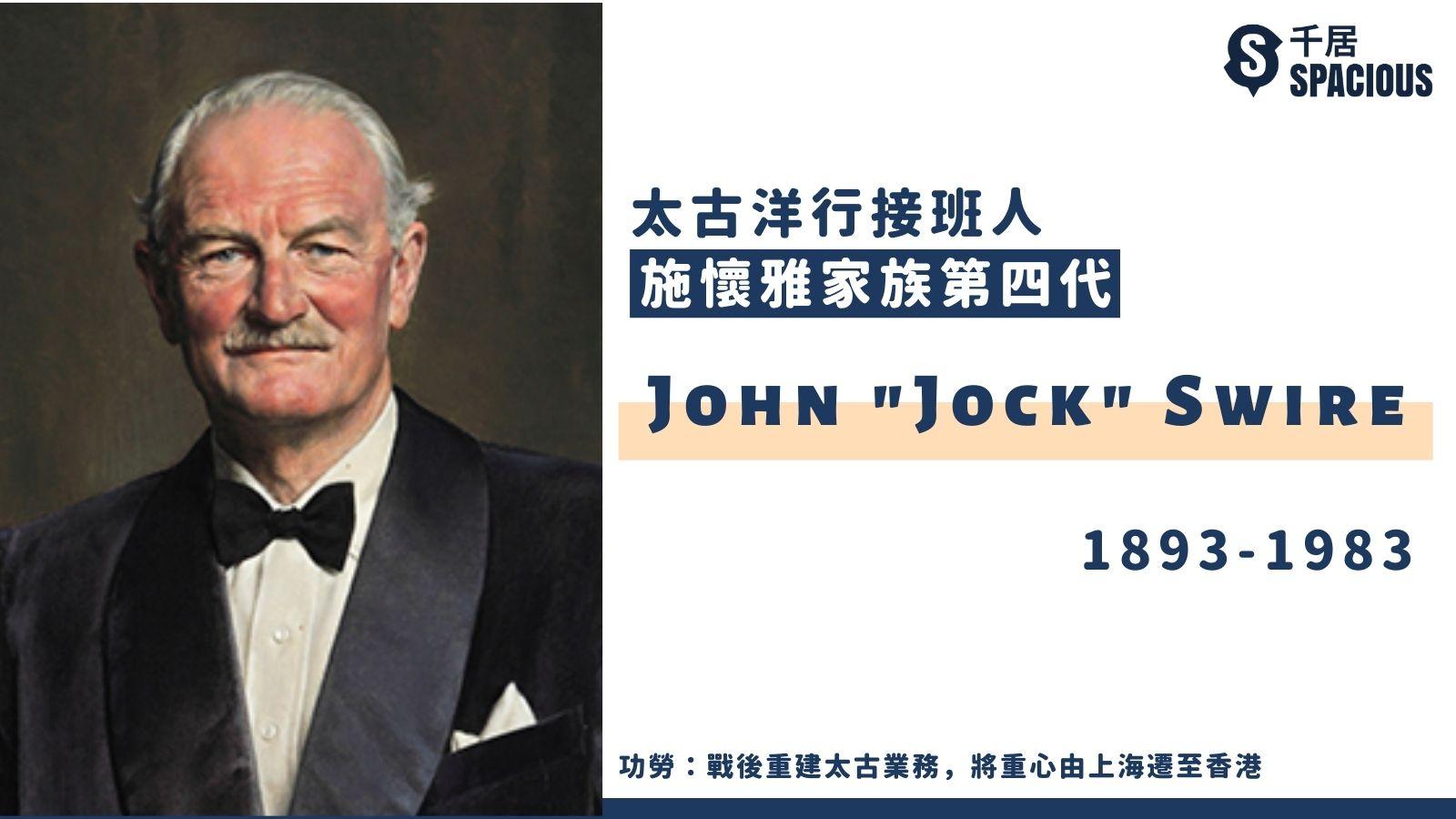 太古洋行接班人-施懷雅家族第四代-John Jock Swire