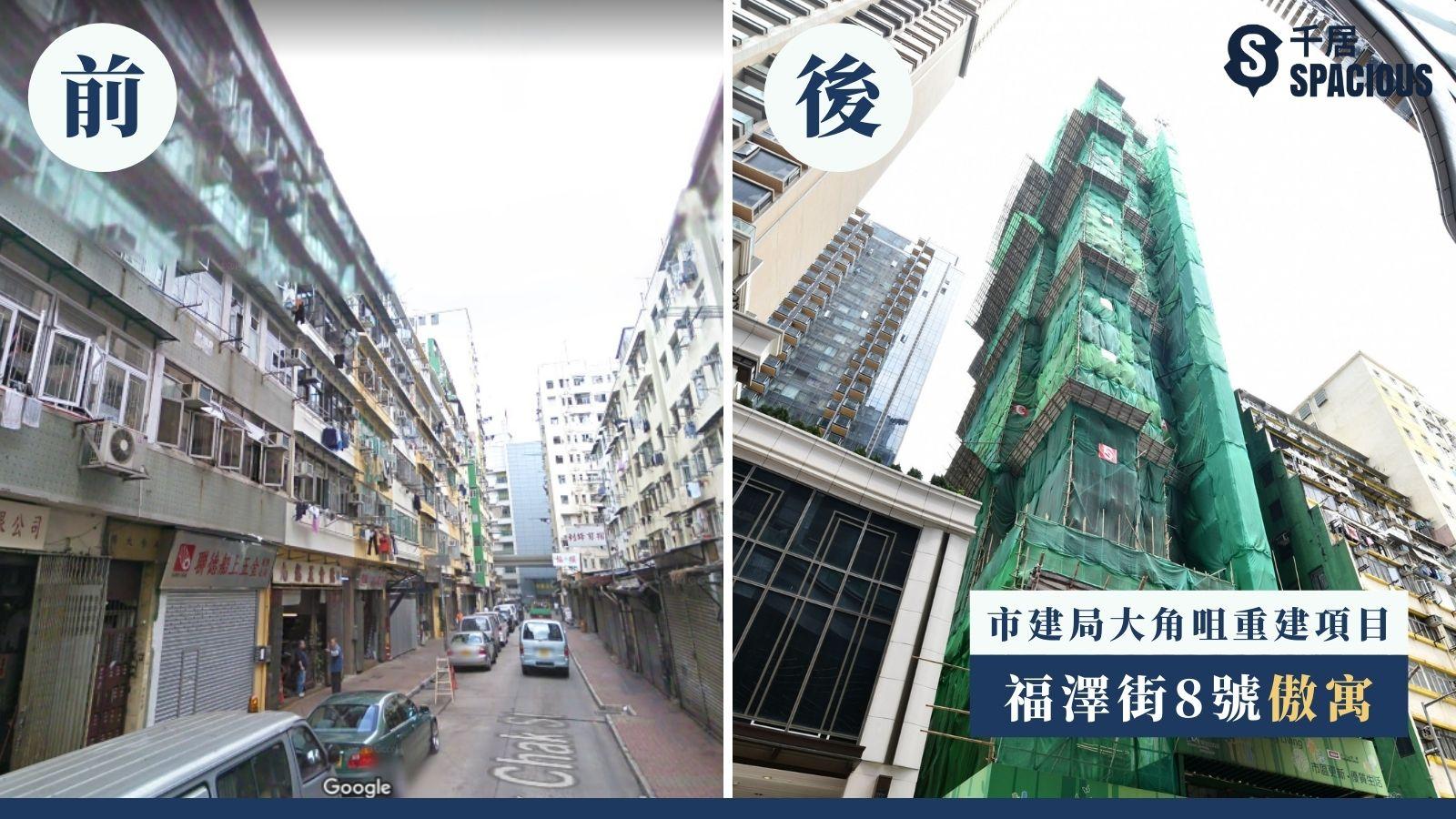 市建局大角咀重建項目-福澤街8號傲寓