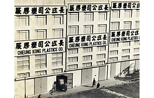 長江塑膠廠