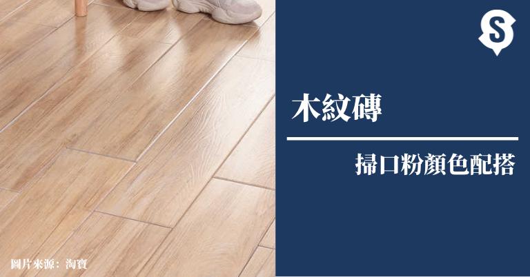 木紋磚掃口粉