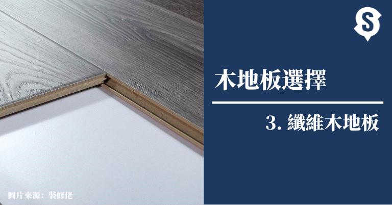 纖維木地板