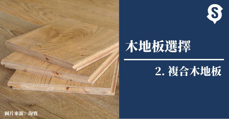 複合木地板