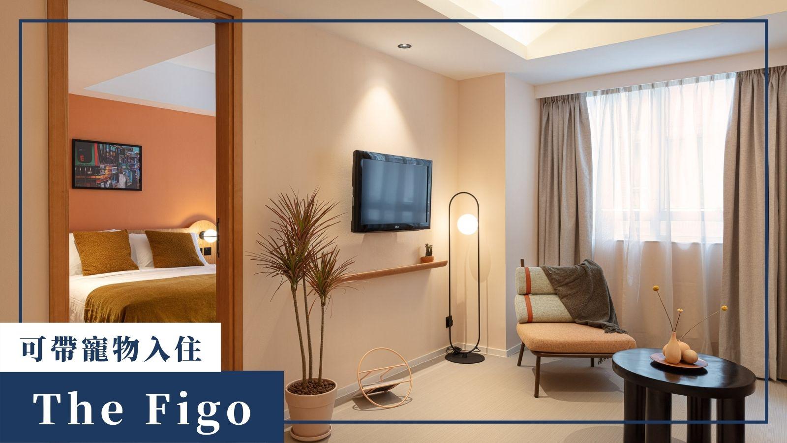 可養寵物服務式住宅-The Figo