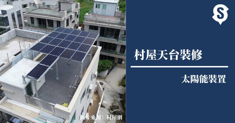 村屋天台裝修太陽能板