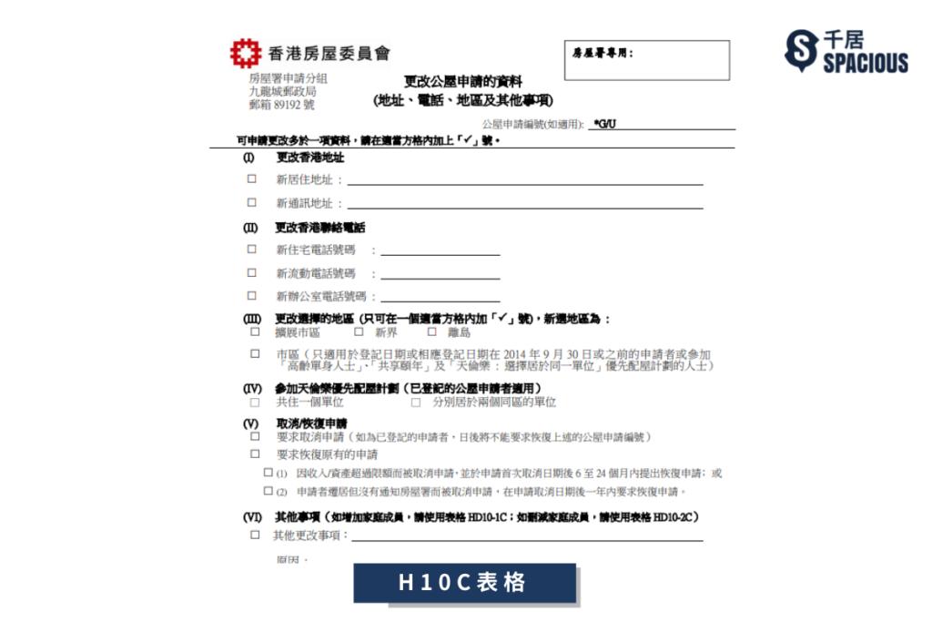 「更改公屋申請的資料」表格-H10C